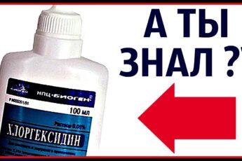 СЕКРЕТНЫЙ способ использования Хлоргексидина. Вы о нем ТОЧНО не знали!
