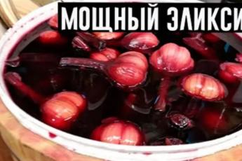 Чеснок, вымоченный в красном вине, лечит более 100 заболеваний! Очень эффективно!