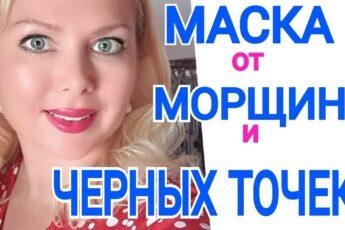 Я ПОМОЛОДЕЛА на 10 ЛЕТ!!!МАСКА для ЛИЦА от ЧЕРНЫХ ТОЧЕК и МОРЩИН