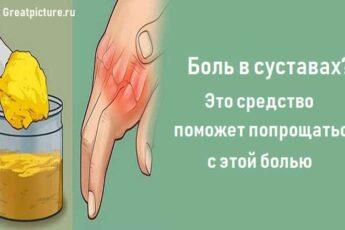 Боль в суставах? Это средство поможет попрощаться с этой болью.