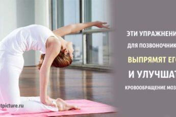 Эти упражнения для позвоночника выпрямят его и улучшат кровоснабжение мозга
