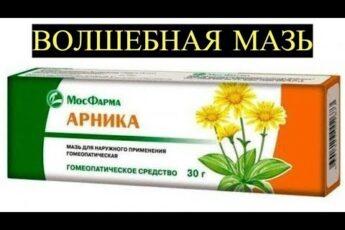 Зачем Иностранцы скупают Мазь Арника из наших Аптек? Несправедливо забытое Копеечное Средство