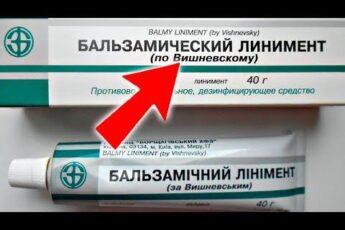 Забытая всеми мазь Вишневского — всемогущее средство! Она поможет в борьбе с этими болезнями