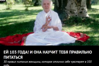 ЕЙ 103 ГОДА! И ОНА НАУЧИТ ТЕБЯ ПРАВИЛЬНО ПИТАТЬСЯ! 30 правил питания женщины, которая отлично себя чувствует в 103 года.