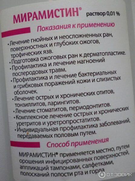 Спрей Инфамед Мирамистин - уникальное средство!Думаю, должен быть в аптечке из-за широкого спектра действия.