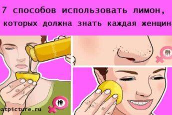 7 способов использовать лимон,о которых должна знать женщина