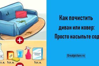 Как почистить диван или ковер: Просто насыпьте соду