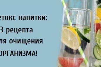 Детокс напитки: 3 рецепта для очищения организма!