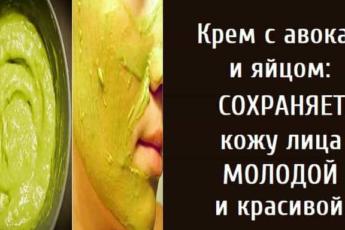 Крем с авокадо и яйцом: сохраняет кожу лица молодой и красивой