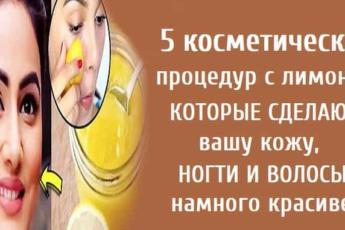 5 косметических процедур с лимоном, которые сделают вашу кожу, ногти и волосы намного красивее