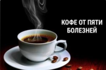 Кофе от пяти болезней