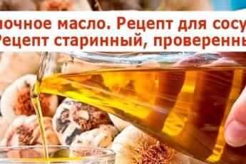 Чесночное масло. Рецепт для сосудов