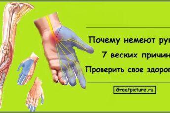 Почему немеют руки: 7 веских причин проверить свое здоровье