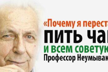 Профессор Неумывакин: «Почему я перестал пить чай и всем советую»