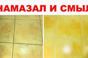 Как очистить швы между плиткой ЛЕГКО? Когда Я ЗАЛИЛ ДОМАШНИЙ «СИЛИТ БЕНГ» на межплиточные швы, то…