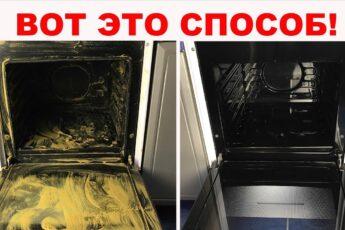 ДЕЛЬНЫЕ СОВЕТЫ как почистить духовку от жира и от нагара. После этого Ваша духовка будет БЛЕСТЕТЬ