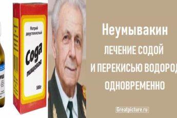 Лечение содой и перекисью водорода одновременно по методу профессора Неумывакина