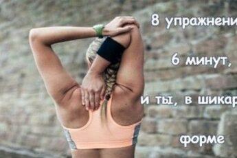 Гимнастика Воробьева на 6 минут поможет худеть ничего не делая!