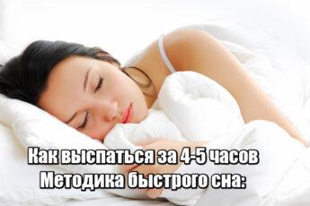 Методика быстрого сна: Как выспаться за 4-5 часов