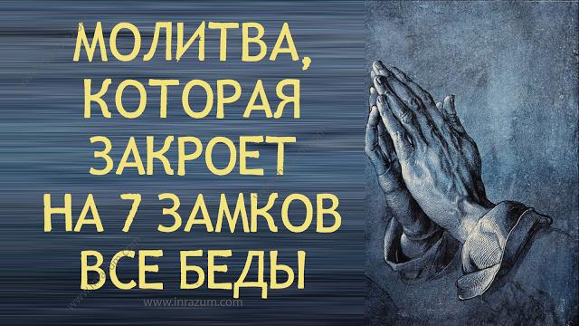 Мощная молитва-оберег, которая закроет на 7 замков все беды