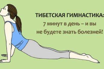 Тибетская гимнастика. Делайте её каждое утро и не будете знать болезней!