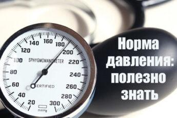 Норма давления в зависимости от возраста — таблица показателей
