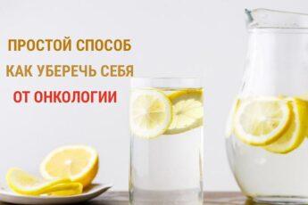 Стакан такой воды, убережет вас от онкологии, если принимать ее каждое утро!