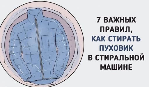 Как стирать пуховик в машинке: 7 полезных лайфхаков, которых вы точно не знали раньше!